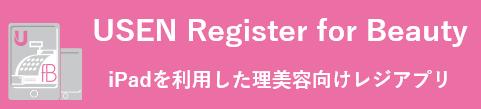 USEN Register for beauty