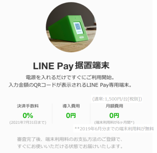 LINE Pay 据置端末