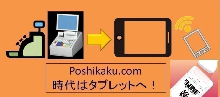 poshikaku.com
