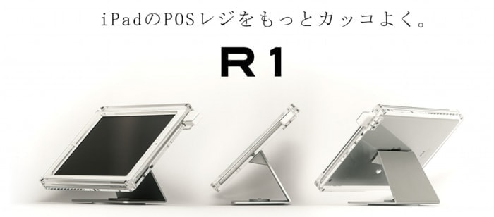 iPad・POSスタンド『R1』