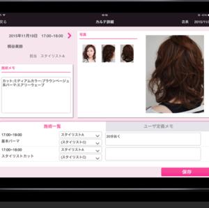 USEN Register for beautyイメージ