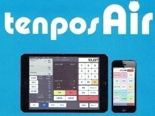tenpos Air